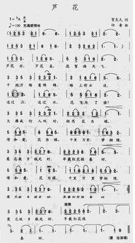 还有一份线谱和简谱的,顺便贴上了 ^ - ^-雷佳 芦花 曲谱