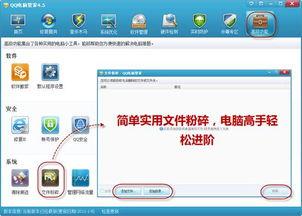 作为装机必备软件,QQ电脑管家除了具备强大的基础安全功能之外,...