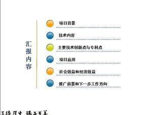 浙江移动特色的互联网流量管理实践pptx16