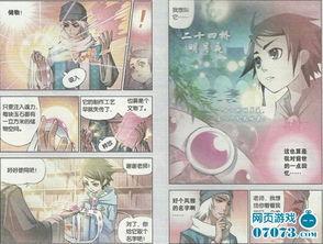 斗罗大陆漫画第四集猎魂森林1