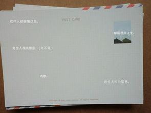 详细讲解怎样填写明信片的格式,最好带图