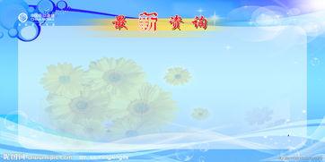 中国移动展板图片