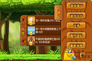 森林跑跑熊,森林跑跑熊 Run Run Bear,安卓游戏,android安卓游戏...
