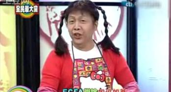 ...王 菜花甜妈被台湾节目恶搞
