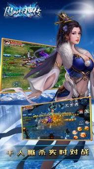 凡仙修神传android版下载 RPG修仙游戏 v1.1.0 安卓版 网盘下载