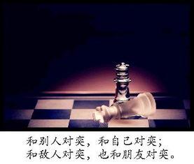 人生如棋,棋如人生