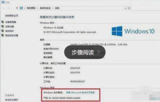 Windows10企业版载图3-Win10企业版激活方法制作方法