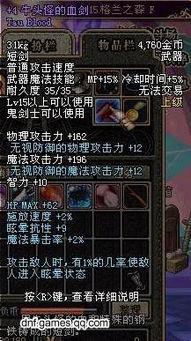 天星剑客血-鬼剑士武器短剑牛头怪的血剑  打怪掉落,开罐子,翻牌