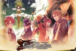 震世凡修记-TV动画《Code:Realize~创世的姬君~》由制作过《新网球王子》的M.S...