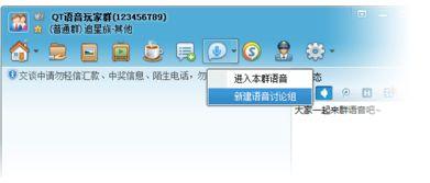 手机QQ怎么邀请好友加入群聊