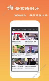 影视之家app下载 影视之家app下载安装 v1.0下载 清风安卓软件网