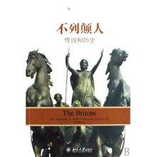 不列颠人 传说和历史 培文书系人文科学系列的内容简介
