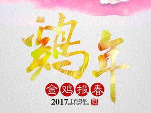鸡年新春画报 15869824