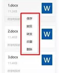 ...接在电脑端右键识别二维码-微信网页版v2.4.5官方最新版