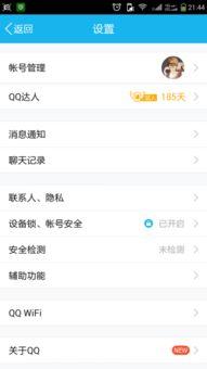 三星手机QQ聊天接收图片