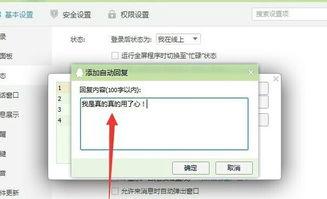 苹果手机上QQ怎样设置自动回复