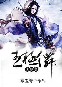 武极仙全文阅读app免费下载 下载阅读王app送全本小说 2345小说