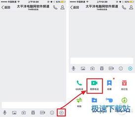 ...在最新的手机QQ V7.1.8中打开QQ视频电话就可以体验手势动态挂件-...