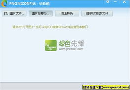 软软酷图标格式互转工具 png转ico V1.01