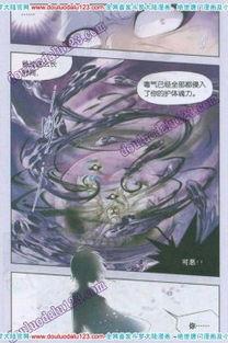 斗罗大陆漫画第95话头部魂骨3