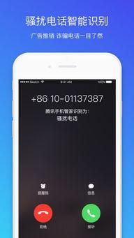 腾讯手机管家苹果版下载