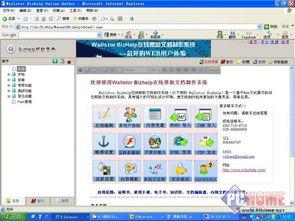 、发布PDF和html格式、多用户协创,支持flash,avi等多媒体内容,适...