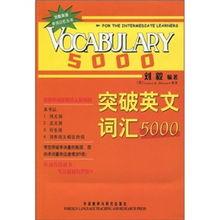 刘毅英语单词记忆丛书 突破英文词汇5000 附磁带4盒