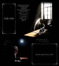悲伤QQ空间背景图片模板 记住一个人的名字是一种痛