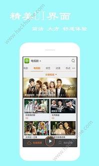 YS影视城app下载,YS影视城官方app下载手机版 v1.1.1 网侠安卓软件...
