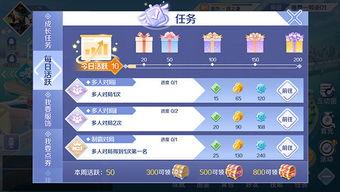 表情 QQ炫舞手游每日任务怎么完成 完成每日活跃与获取奖励攻略 手...