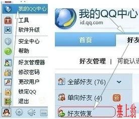 QQ上如何找回已删除的好友