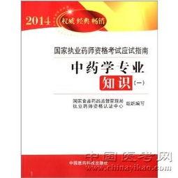 ...中药学专业知识 一 扫描版.pdf 执业药师资格考试交流版 中国医考网
