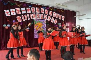 相约2015年,讴歌兵团60周年历史辉煌,共迎该校美好的明天.   文艺...