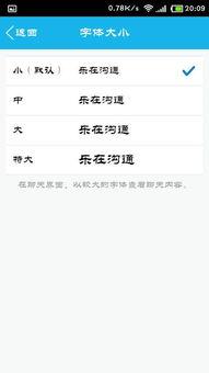 ...什么我的最新版手机QQ的字体设置与QQ轻聊版画面一样