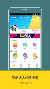 QQ人气精灵app下载