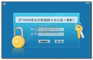 灵气时时彩定位胆独胆专业计划 V16.4 重庆时时彩定位胆计划软件