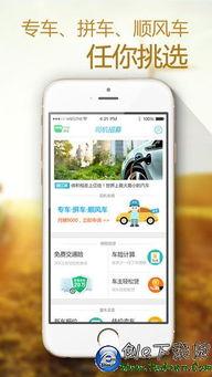司机招募app官方下载 司机招募app V2.0.1 苹果版