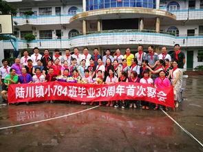 ...6-10,广西陆川县.三十三年后再次聚会,系上红领巾.作者:天一...
