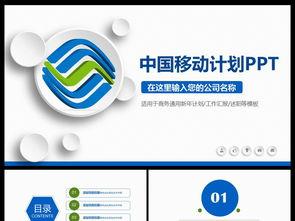 中国移动通信公司工作总结计划PPT模板