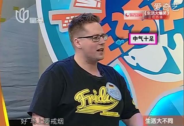 ...吐槽上海女人的德国胖子究竟是何许人也