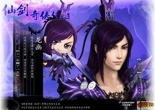 仙剑5男主角龙幽公布 壁纸及设定图