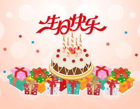 表情 祝你生日快乐 生日快乐图片 QQ表情党 表情