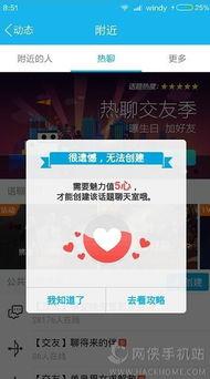 手机QQ5.9.5正式版评测 支持自主创建同城热聊房间
