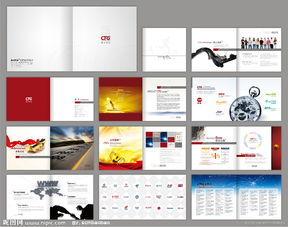 企业形象宣传册设计图片