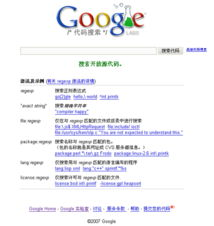 Google代码搜索升级 推出多国语言版