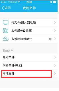 QQ群里下载的视频在苹果手机怎么找