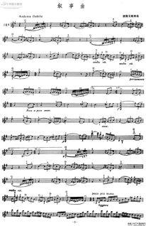 叙事曲 小提琴谱 五线谱