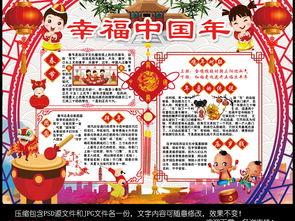 2017鸡年春节小报新年手抄电子小报模板图片下载psd素材 元旦手抄报