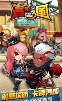 高校三国手机版下载 策略游戏 v1.0 iOS版