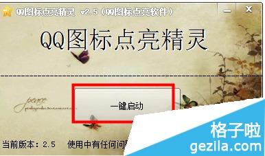 QQ图标点亮精灵使用方法